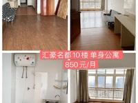 3003 汇豪名都10楼 42平单身公寓简装空调热水器850有钥匙