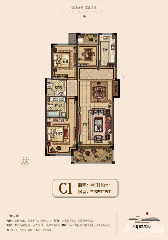 C1户型118m²