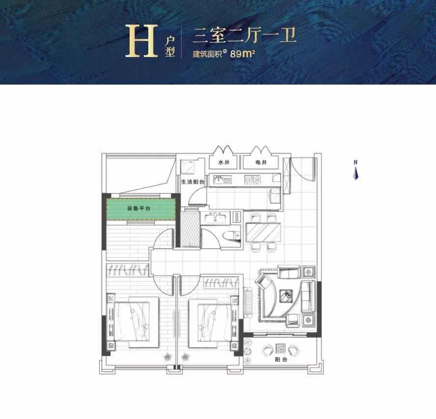 H户型89m²