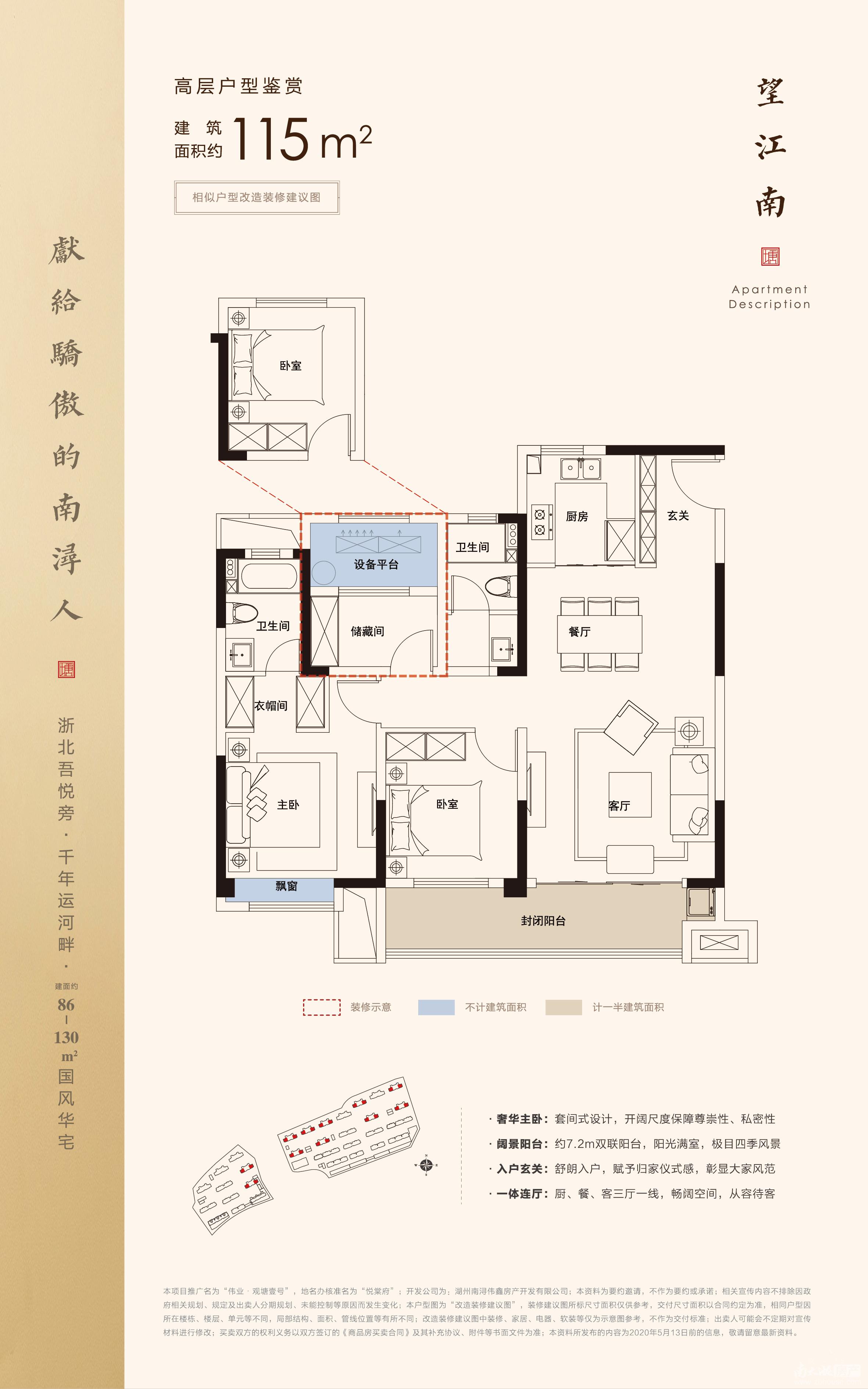 望江南115m²