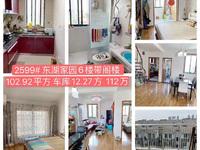 2599东湖家园6楼带阁楼68.9平 34.02平两室两厅两卫露台2个婚装