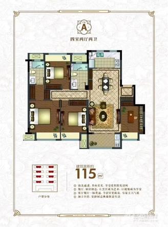 美岸华府4室2厅2卫115方,报价202.5万,看中可协!!!