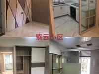 出售紫云社区精装修62平米89.8万住宅