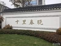 高品质小区,滨江十里春晓,137.63平米,278万,车位另售20万,毛坯,边套