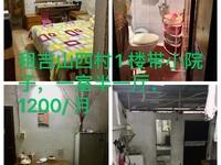 3448 吉山四村1楼带院子 45平一室半一厅 一般装 家具家电齐 院子10平