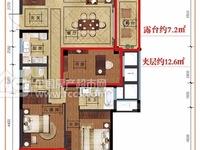名仕府14楼,135平米 四室二厅二卫 毛坯 216.8万 车位另售23万