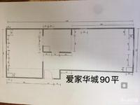 爱家华城单身公寓,12楼边套,90.5平,南北通透,售价88.8万,70年产权