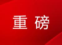 吴兴人才新政4.0版 来了!