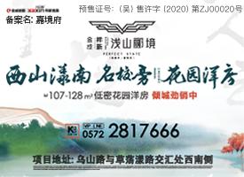 金成祥新·浅山郦境
