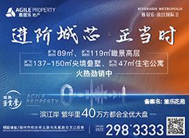 雅居乐·滨江国际二期