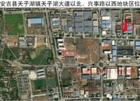 可建约2.5万㎡!安吉天子湖大道北侧商住地块 成交!